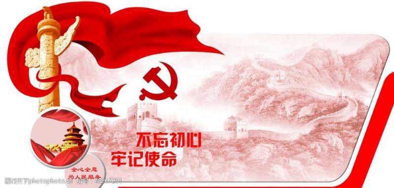 华表红色长城背景素材图片
