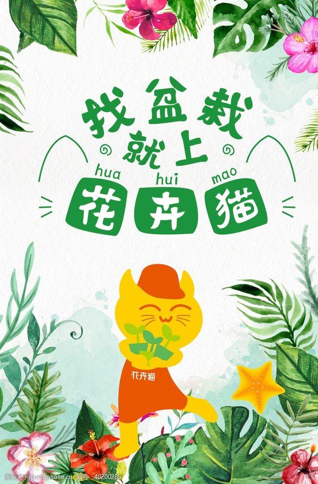 文字排版花卉绿植宣传单海报设计图片