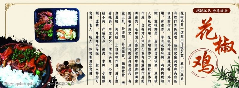 青花椒花椒鸡花椒鸡展板花椒鸡海报图片