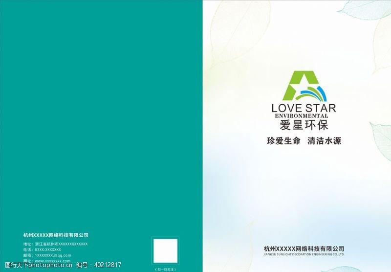 公司画册环保绿色画册封面图片