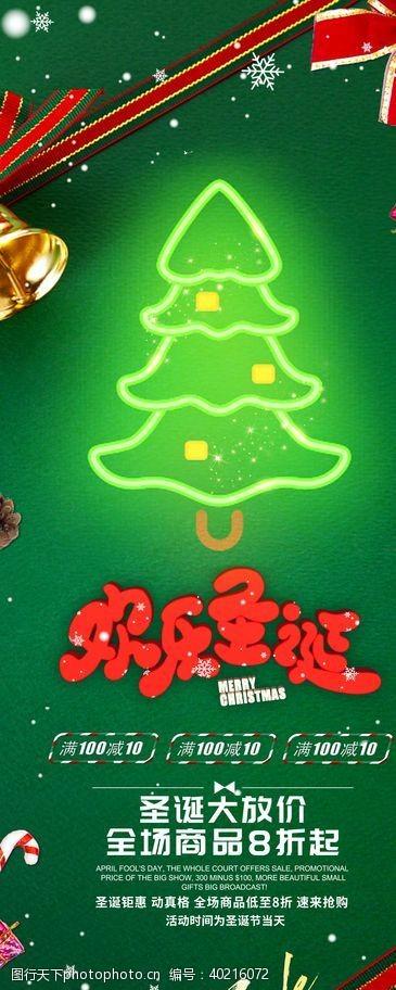 版式设计欢度圣诞图片