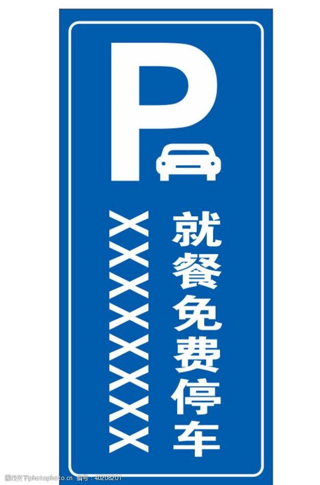停车场就餐免费停车图片