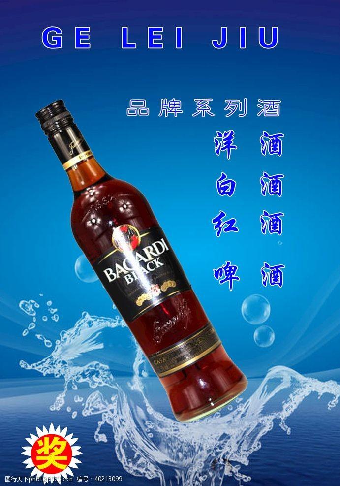 酒水单图片