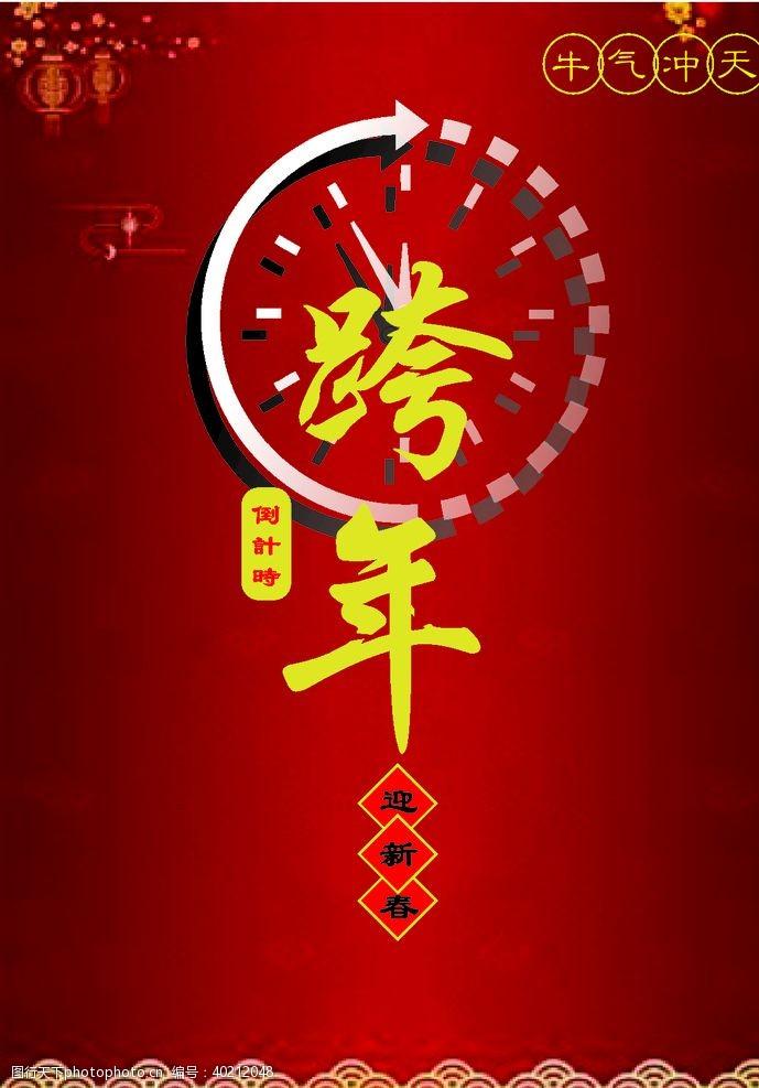 新年喜庆背景跨年图片