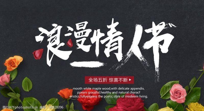 情人节海报浪漫情人节图片