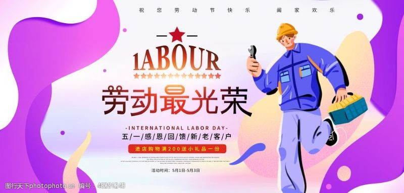 51劳动节劳动最光荣图片