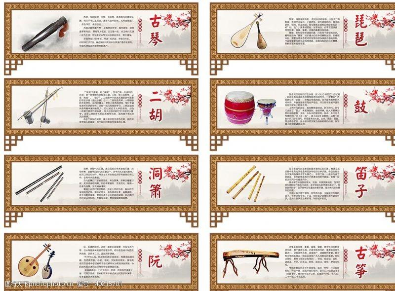 乐器展板中国传统乐器图片