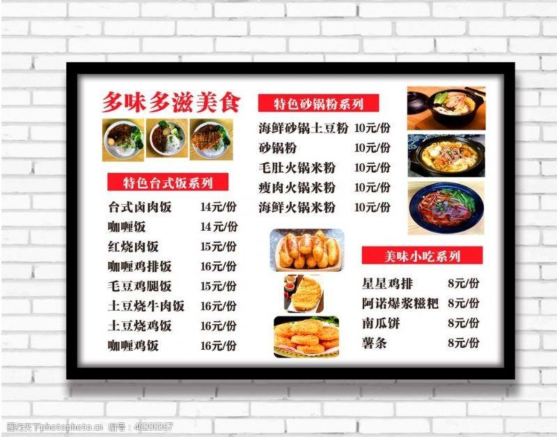 餐厅菜单美食店价目表图片