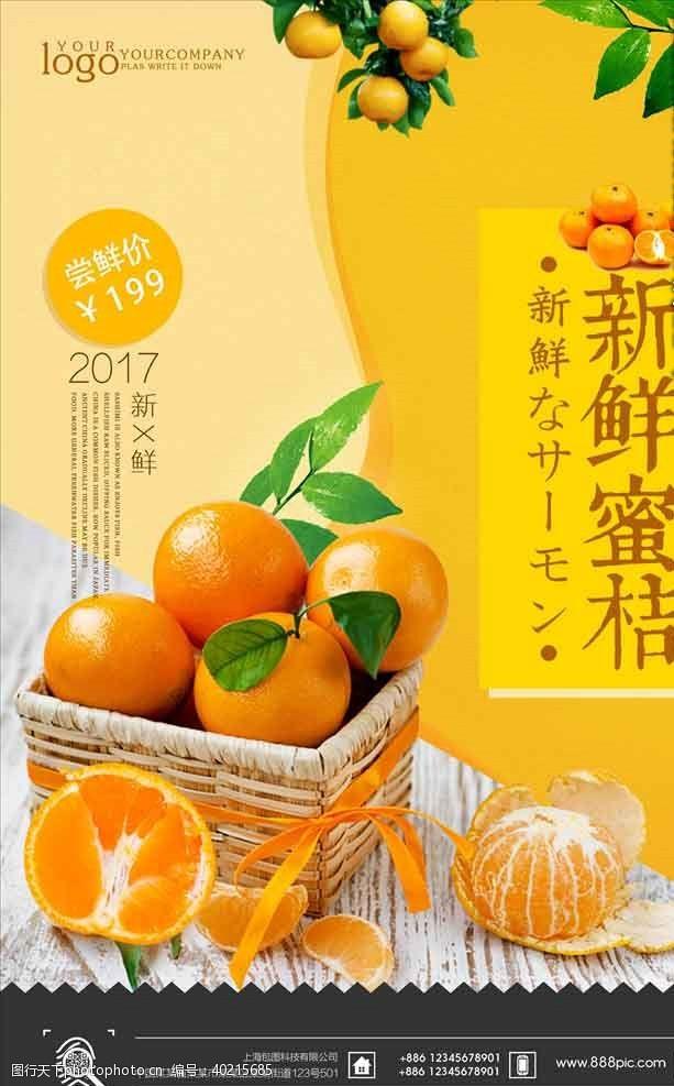 水果展架蜜桔图片