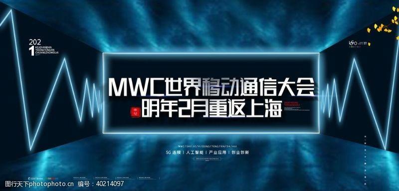 全球mwc世界移动通信大会图片