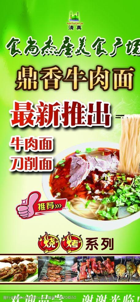 美食展板牛肉面图片