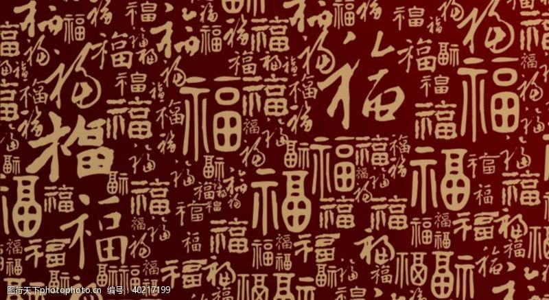 剪纸艺术千字福新年福字图片