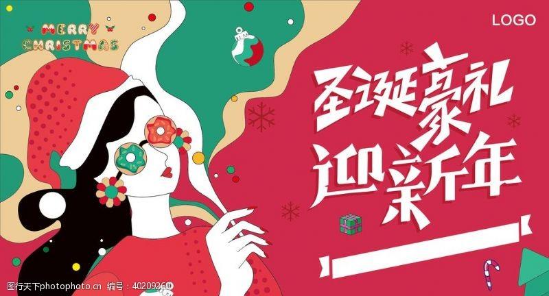 圣诞雪花商场网红打卡圣诞新年插画主视觉图片