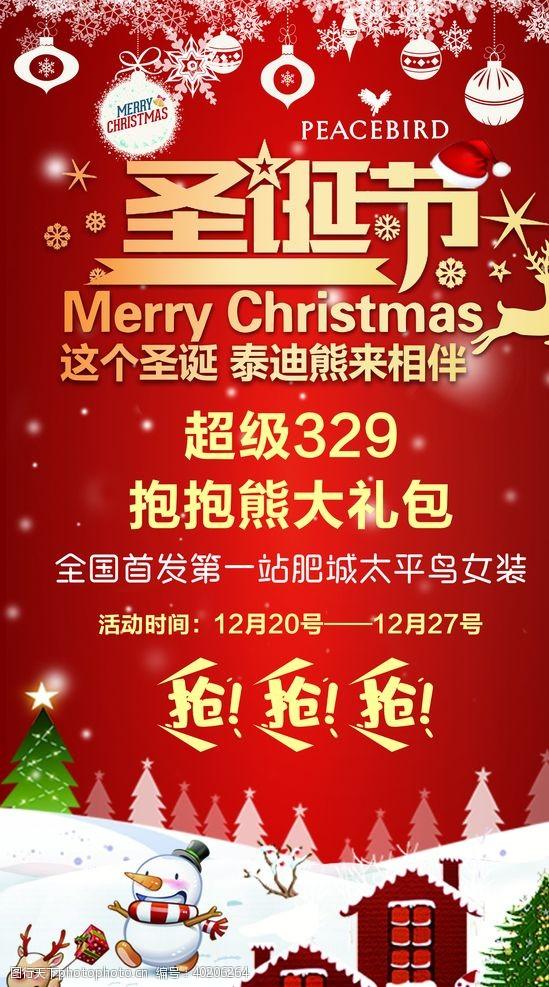 庆圣诞圣诞海报图片