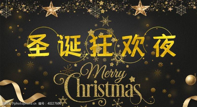 圣诞狂欢夜图片