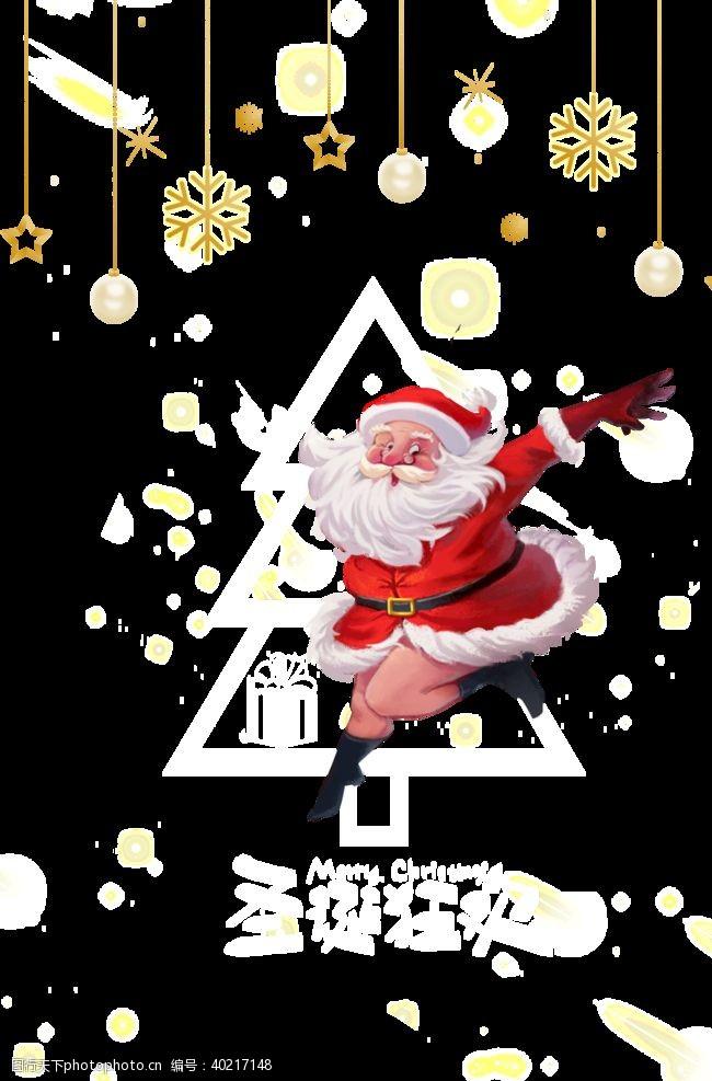 圣诞星星圣诞老人图片