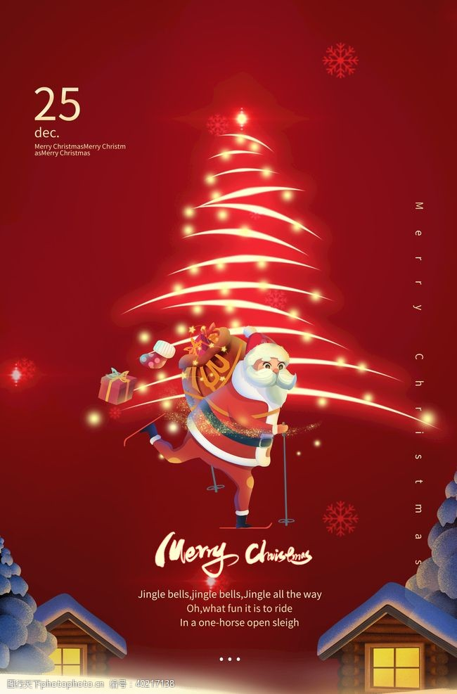 狂欢夜圣诞图片