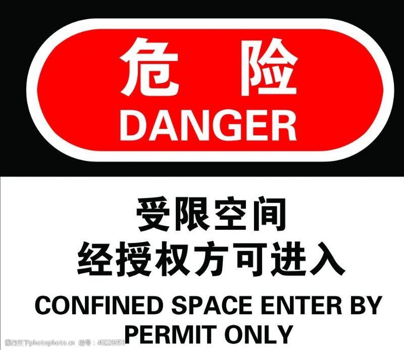 标识标志图标受限空间经授权方可进入危险图片