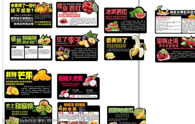 火龙水果文化牌图片
