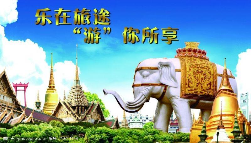 泰国旅游海报泰国之旅图片