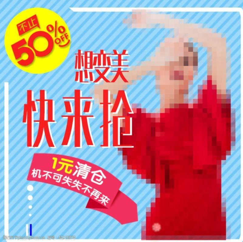 psd源文件淘宝宝贝主图轮播banner图片