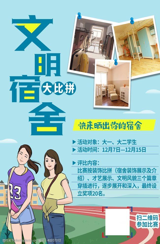 学校展板海报文明宿舍图片