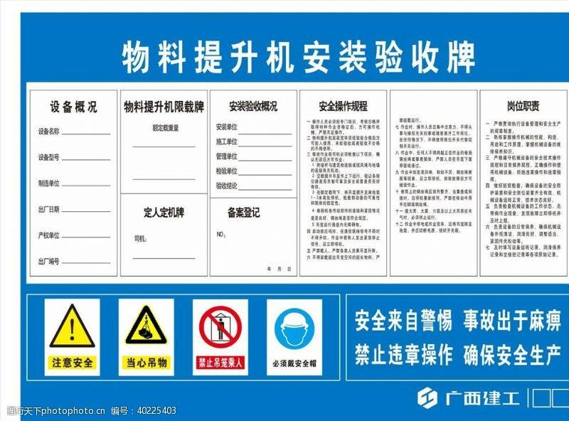 安全操作规程物料提升机安装验收牌图片