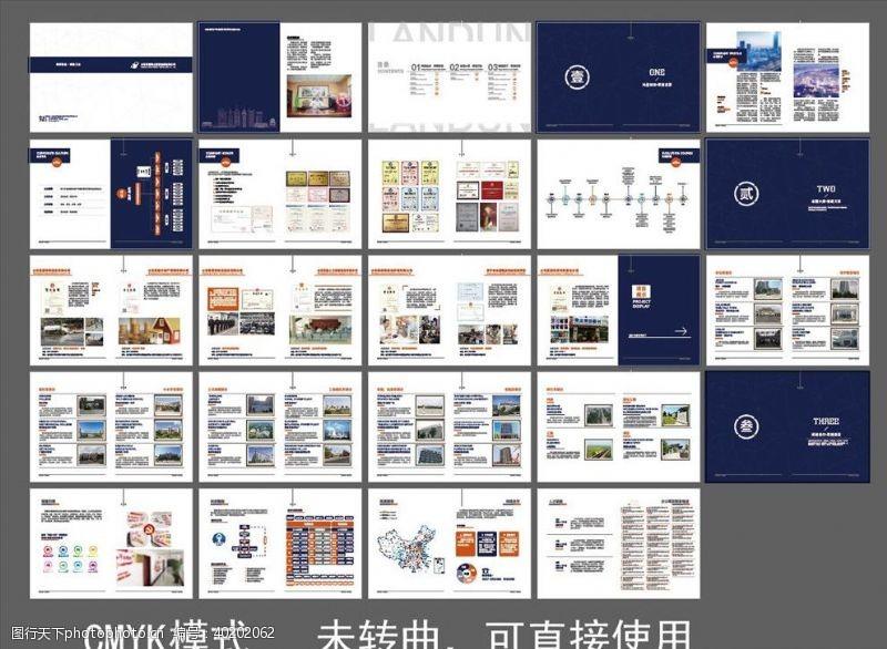 高档画册物业公司宣传画册图片