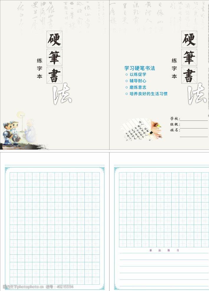 学习用品小学生练字本图片