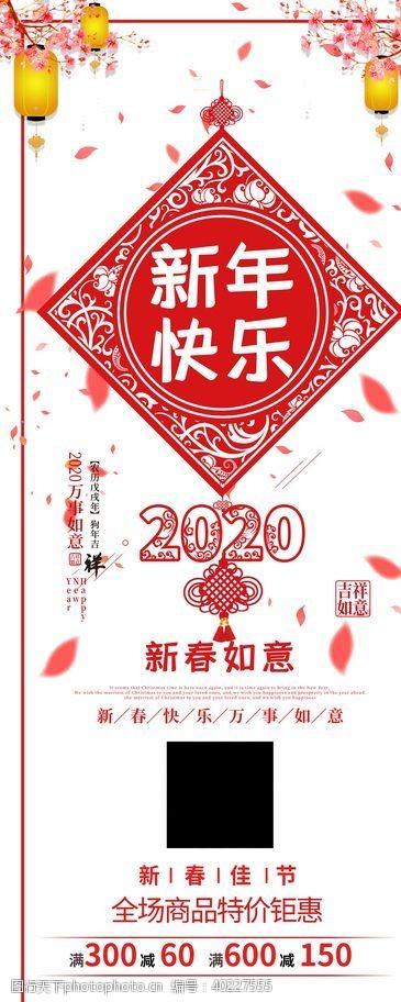 元旦促销海报新年快乐图片