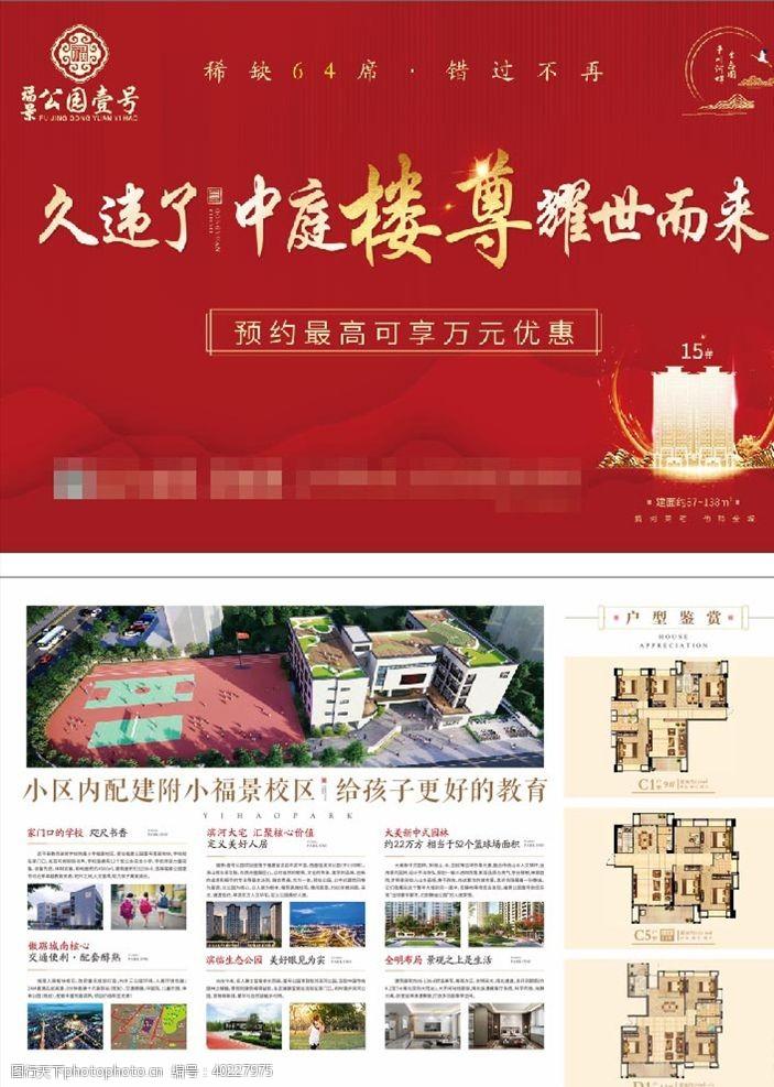 新中式地产宣传单图片