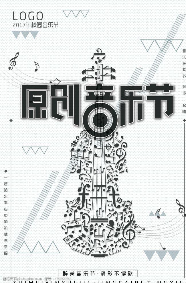 交响乐原创音乐节图片