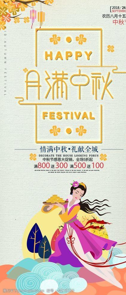 国庆节月满中秋图片