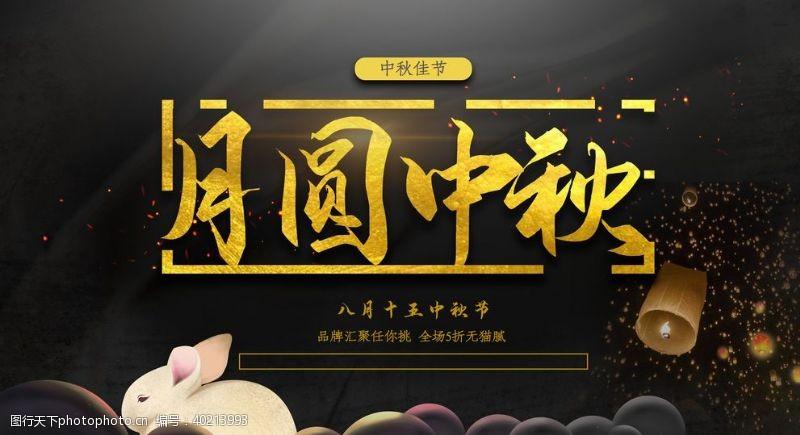 中秋国庆d月圆中秋图片