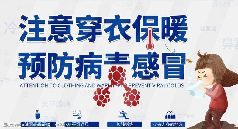 流感预防病毒感冒图片
