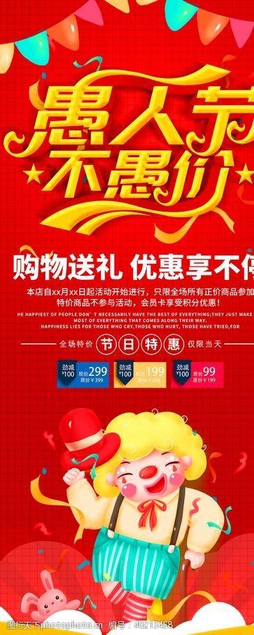 商业海报愚人节快乐图片