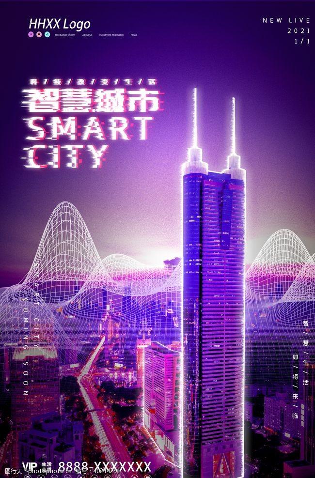 科技海报智慧城市图片