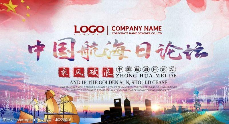 纪念日中国航海日图片
