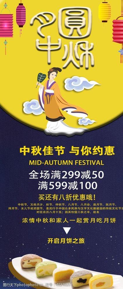 中秋节海报中秋节图片