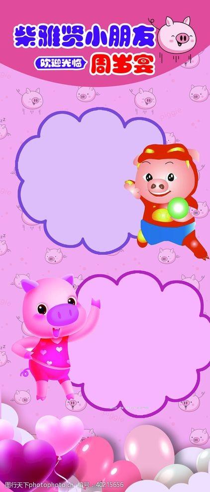 小猪周岁生日图片