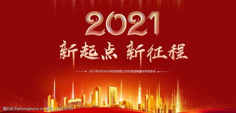 企业晚会2021新起点新征程新年快乐图片