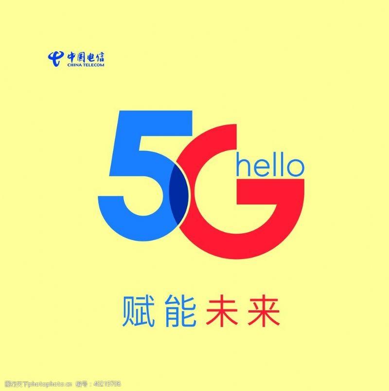 电信logo5G标志赋能未来图片