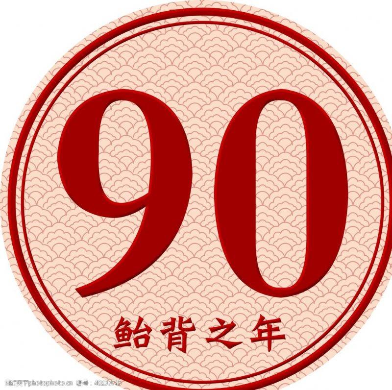 90大寿摆牌图片