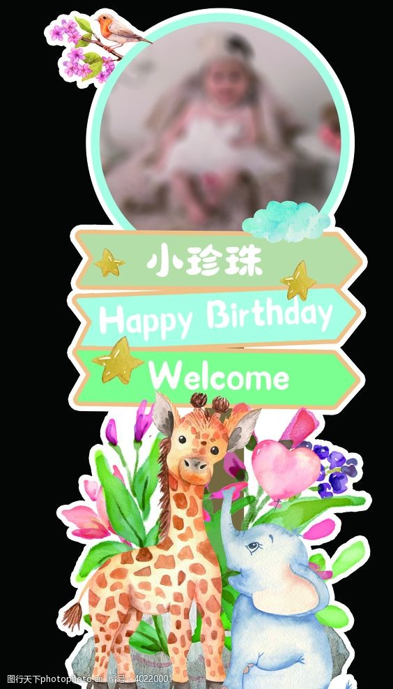 主背景宝宝生日迎宾森系动物卡通展板图片