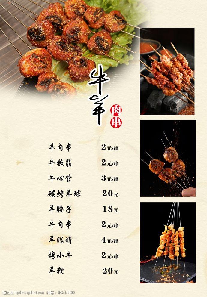 酒水单菜谱图片