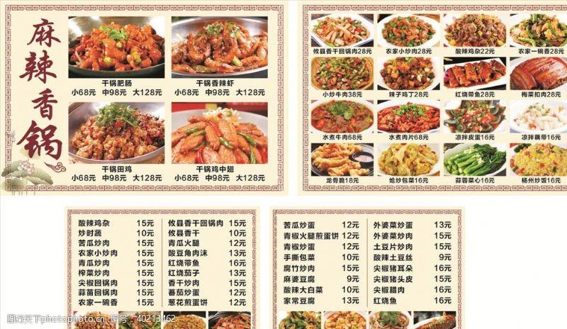 牌宣传餐饮菜单图片