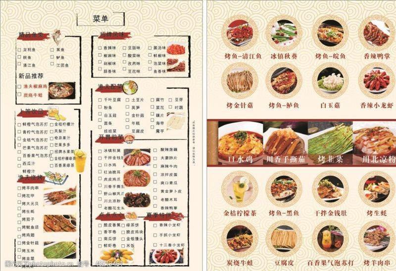 牌宣传餐饮传单图片