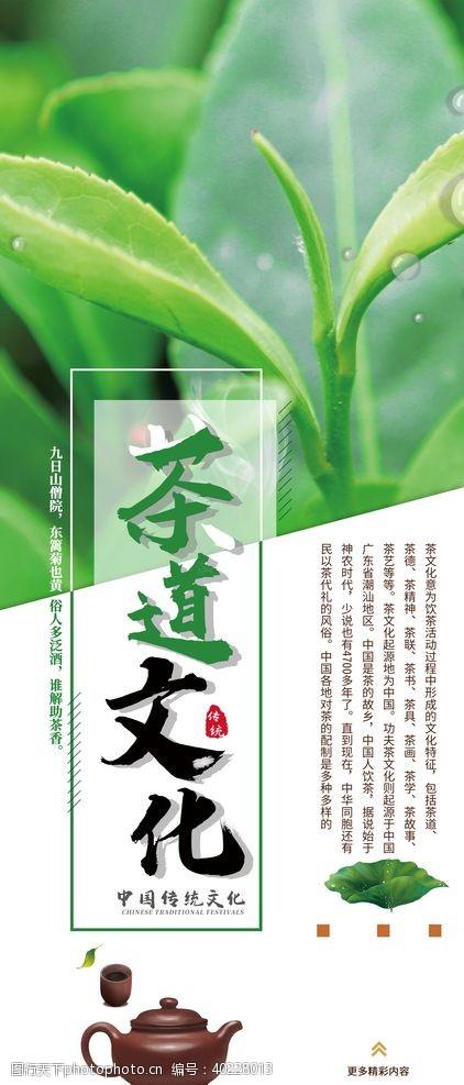 茶韵茶道文化图片