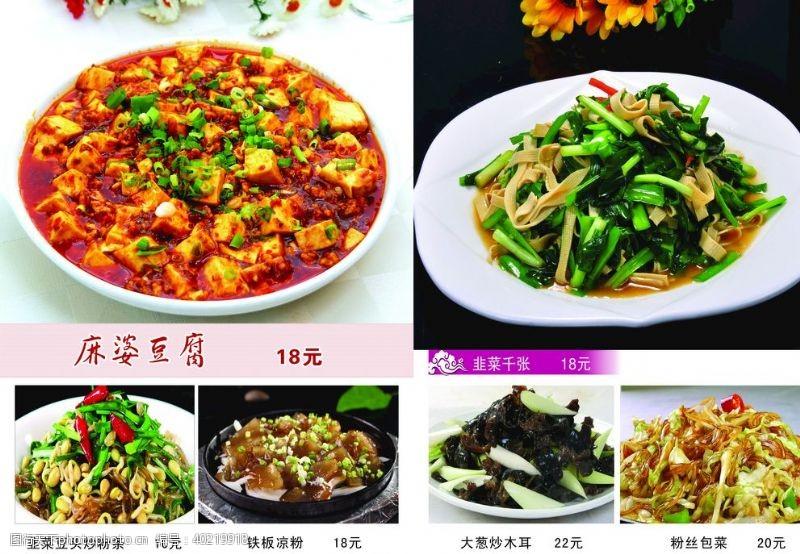 包菜炒菜图片