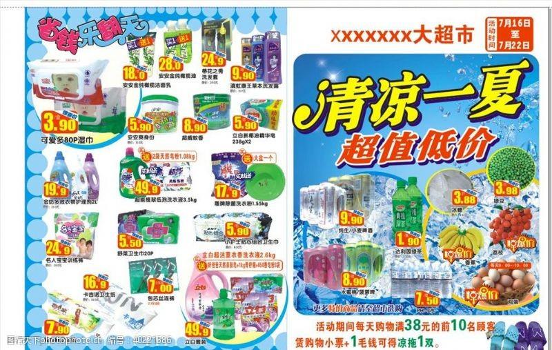 清凉超市七月传单图片